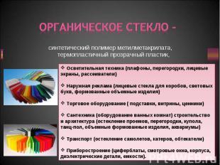 синтетическийполимерметилметакрилата, термопластичный прозрачный&nbs