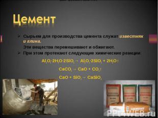 Сырьем для производства цемента служат известняк и глина. Сырьем для производств