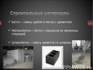 Бетон – смесь щебня и песка с цементом. Бетон – смесь щебня и песка с цементом.