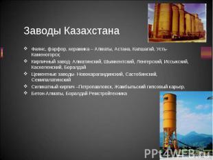 Фаянс, фарфор, керамика – Алматы, Астана, Капшагай, Усть- Каменогорск; Фая