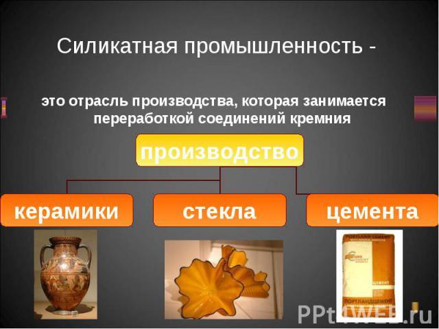 это отрасль производства, которая занимается переработкой соединений кремния это отрасль производства, которая занимается переработкой соединений кремния