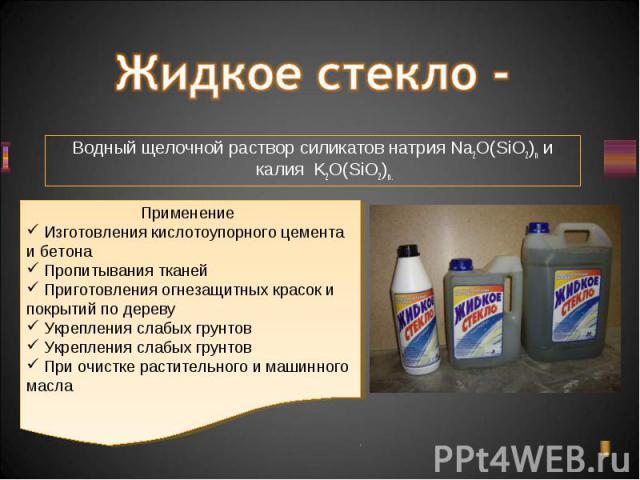 Водный щелочной раствор силикатов натрия Na2O(SiO2)nи калия K2O(SiO2)n. Водный щелочной раствор силикатов натрия Na2O(SiO2)nи калия K2O(SiO2)n.