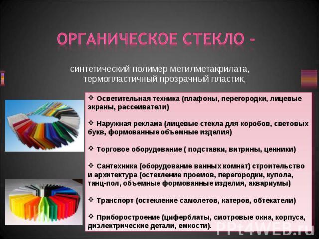 синтетическийполимерметилметакрилата, термопластичный прозрачныйпластик, синтетическийполимерметилметакрилата, термопластичный прозрачныйпластик,