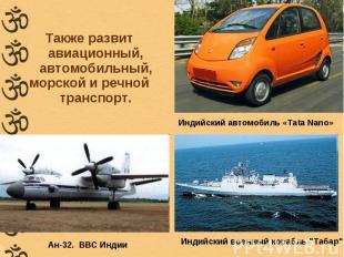 Также развит авиационный, автомобильный, Также развит авиационный, автомобильный