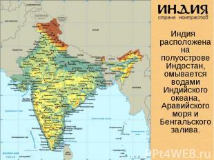 Индия расположена на полуострове Индостан, омывается водами Индийского океана, А