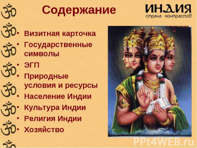 Содержание Визитная карточка Государственные символы ЭГП Природные условия и ресурсы Население Индии Культура Индии Религия Индии Хозяйство
