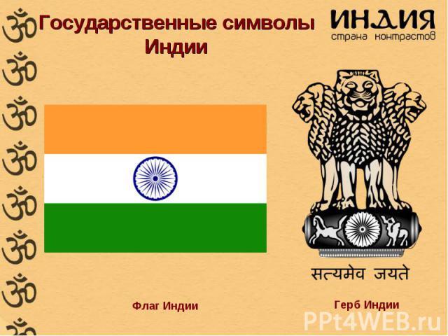 Государственные символы Индии