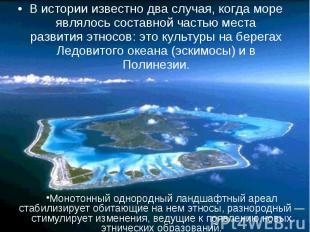 В истории известно два случая, когда море являлось составной частью места развит