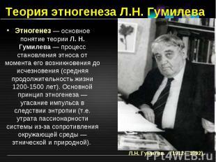 Теория этногенеза Л.Н. Гумилева Этногенез — основное понятие теории Л. Н. Гумиле