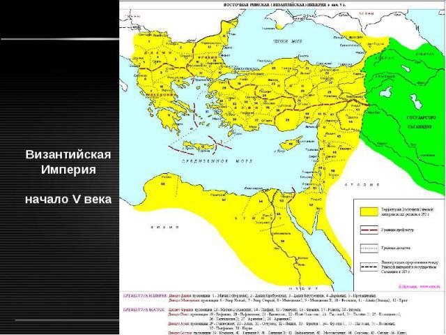 Византийская Империя начало V века