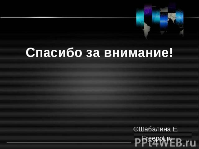 ©Шабалина Е. Freeppt.ru Спасибо за внимание!