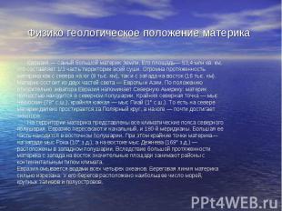 Физико геологическое положение материка Евразия — самый большой материк Земли. Е