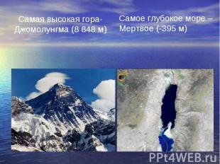 Самая высокая гора- Джомолунгма (8 848 м)