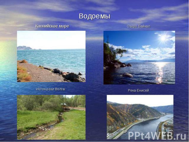 Водоемы Каспийское море