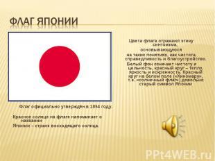 Флаг официально утверждён в 1854 году. Красное солнце на флаге напоминает о назв