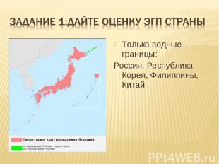 Только водные границы: Только водные границы: Россия, Республика Корея, Филиппин