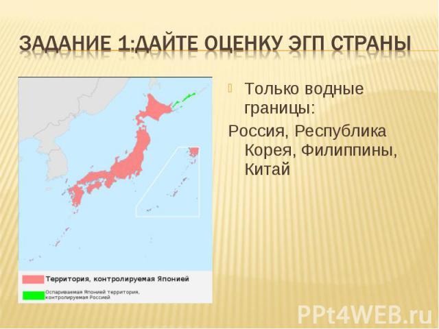Только водные границы: Только водные границы: Россия, Республика Корея, Филиппины, Китай
