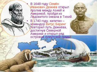 В 1648 году Семён Иванович Дежнёв открыл пролив между Азией и Америкой, пройдя и