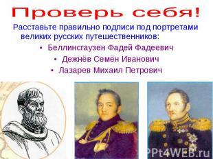 Расставьте правильно подписи под портретами великих русских путешественников: Ра