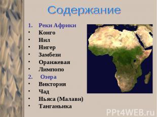 Реки Африки Реки Африки Конго Нил Нигер Замбези Оранжевая Лимпопо 2. Озера Викто