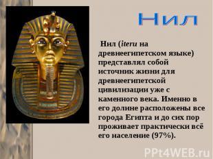 Нил (iteru на древнеегипетском языке) представлял собой источник жизни для древн