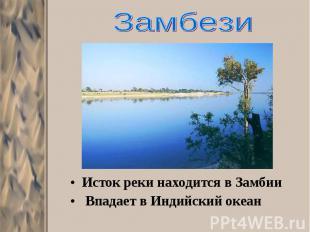 Исток реки находится в Замбии Исток реки находится в Замбии Впадает в Индийский