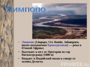 Лимпопо (Limpopo, Uri, Bembe, Juhampura, иначе называемая Крокодиловая) — река в