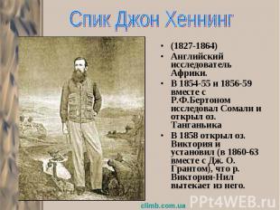 (1827-1864) (1827-1864) Английский исследователь Африки. В 1854-55 и 1856-59 вме