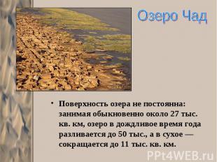 Поверхность озера не постоянна: занимая обыкновенно около 27 тыс. кв. км, озеро