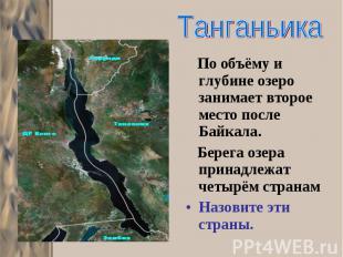 По объёму и глубине озеро занимает второе место после Байкала. По объёму и глуби