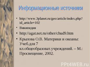 http://www.3planet.ru/geo/article/index.php?id_article=102 http://www.3planet.ru
