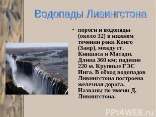 пороги и водопады (около 32) в нижнем течении реки Конго (Заир), между гг. Кинша