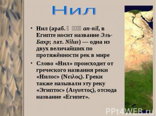 Нил (араб. النيل an-nīl, в Египте носит название Эль-Бахр; лат. Nilus)— од