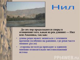 До сих пор продолжаются споры в отношении того, какая из рек длиннее— Нил