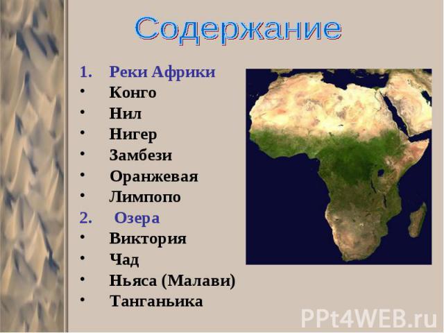 Реки Африки Реки Африки Конго Нил Нигер Замбези Оранжевая Лимпопо 2. Озера Виктория Чад Ньяса (Малави) Танганьика