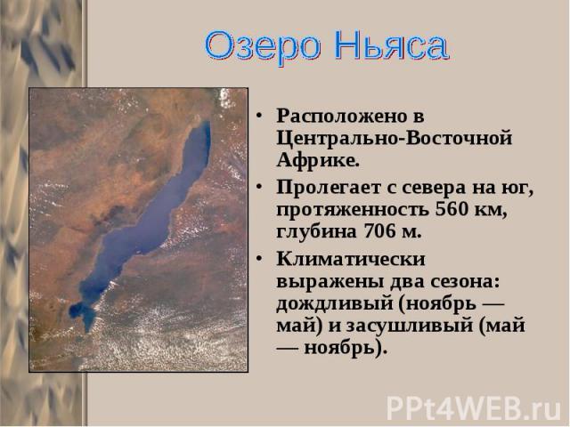 Расположено в Центрально-Восточной Африке. Расположено в Центрально-Восточной Африке. Пролегает с севера на юг, протяженность 560 км, глубина 706 м. Климатически выражены два сезона: дождливый (ноябрь — май) и засушливый (май — ноябрь).