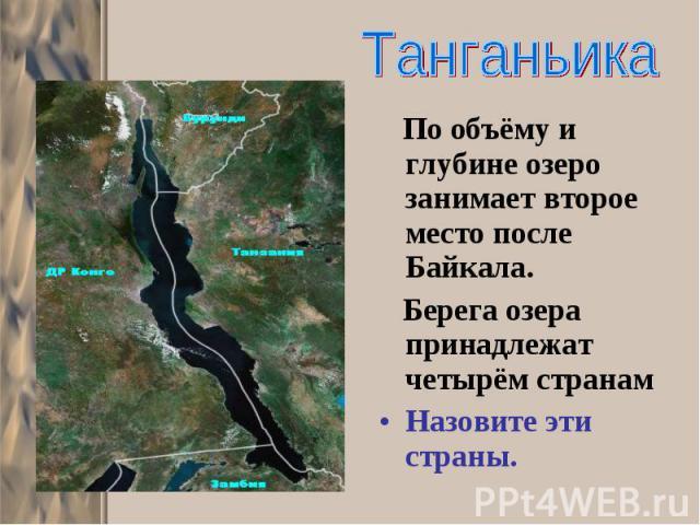 По объёму и глубине озеро занимает второе место после Байкала. По объёму и глубине озеро занимает второе место после Байкала. Берега озера принадлежат четырём странам Назовите эти страны.
