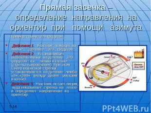 Прямая засечка – определение направления на ориентир при помощи азимута Пример:
