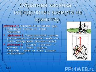 Обратная засечка - определение азимута на ориентир Действие 1. Участник встает л