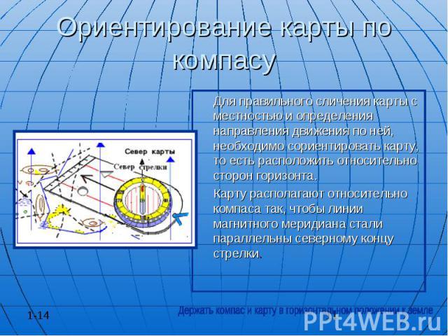 Ориентирование карты по компасу Для правильного сличения карты с местностью и определения направления движения по ней, необходимо сориентировать карту, то есть расположить относительно сторон горизонта. Карту располагают относительно компаса так, чт…