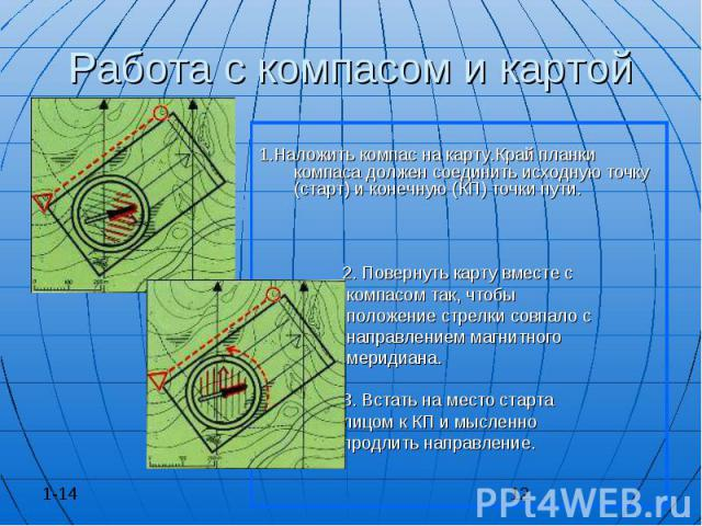 Работа с компасом и картой 1.Наложить компас на карту.Край планки компаса должен соединить исходную точку (старт) и конечную (КП) точки пути. 2. Повернуть карту вместе с компасом так, чтобы положение стрелки совпало с направлением магнитного меридиа…