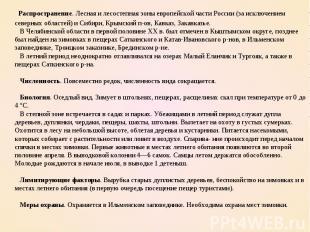 Распространение. Лесная и лесостепная зоны европейской части России (за исключен