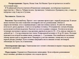 Распространение. Европа, Малая Азия. На Южном Урале встречается в лесной и лесос