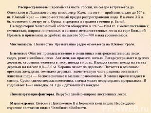 Распространение. Европейская часть России, на севере встречается до Онежского и