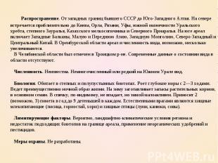 Распространение. От западных границ бывшего СССР до Юго-Западного Алтая. На севе
