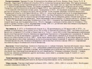 Распространение. Эндемик России. Встречается в бассейнах рек Волги, Днепра, Дона