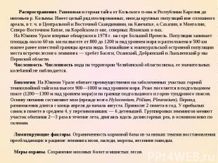 Распространение. Равнинная и горная тайга от Кольского п-ова и Республики Карели