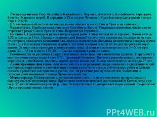 Распространение. Реки бассейнов Каспийского, Черного, Азовского, Балтийского, Ба