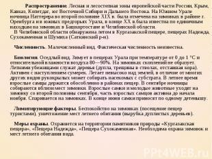 Распространение. Лесная и лесостепная зоны европейской части России