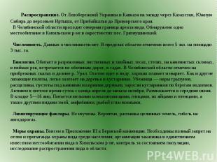 Распространение. От Левобережной Украины и Кавказа на западе через Казахстан, Юж